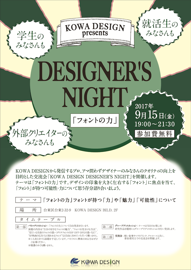 KOWA DESIGN DESIGNER'S NIGHT フライヤー