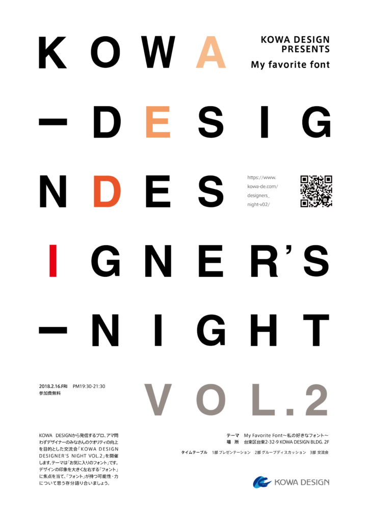 designer's night vol02