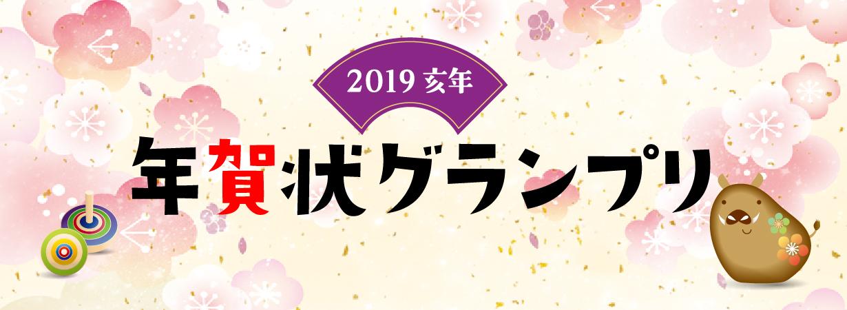 2019亥年 年賀状グランプリ バナー