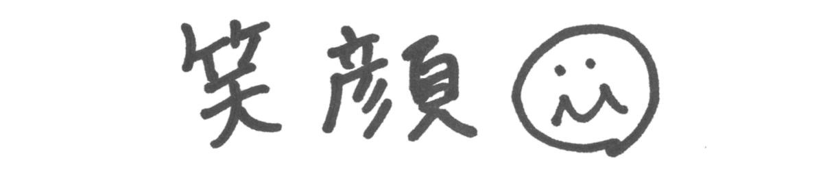 浅野 英子 座右の銘