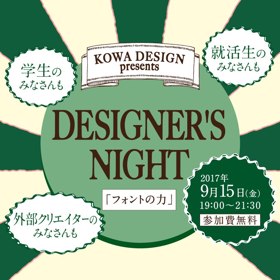 DESIGNER'S NIGHT「フォントの力」