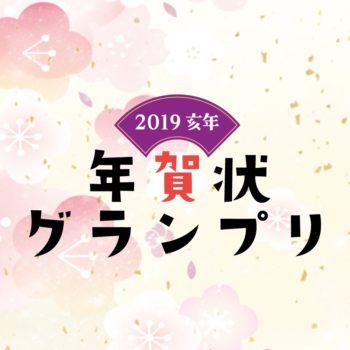 2019 亥年 年賀状グランプリ 画像