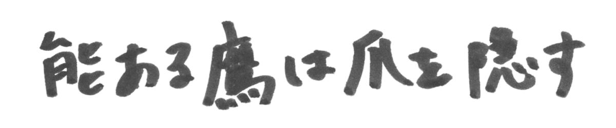 齊藤 春菜 座右の銘