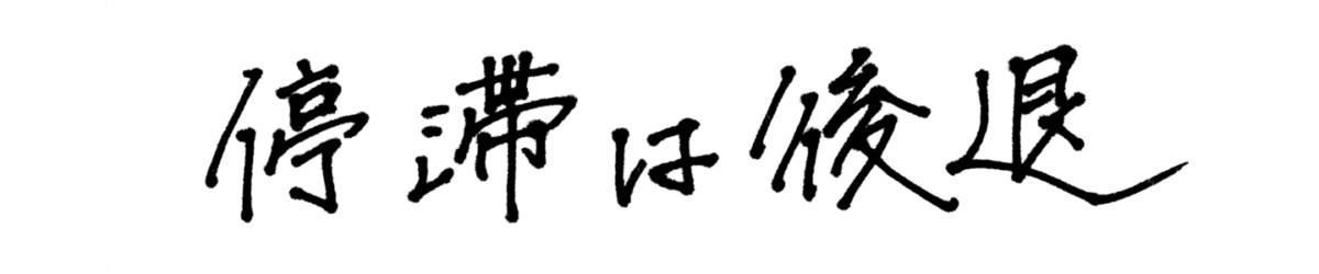 佐藤 夏菜美 座右の銘