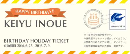 BirthDay Holiday Ticket