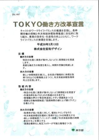 東京都働き方改革宣言書