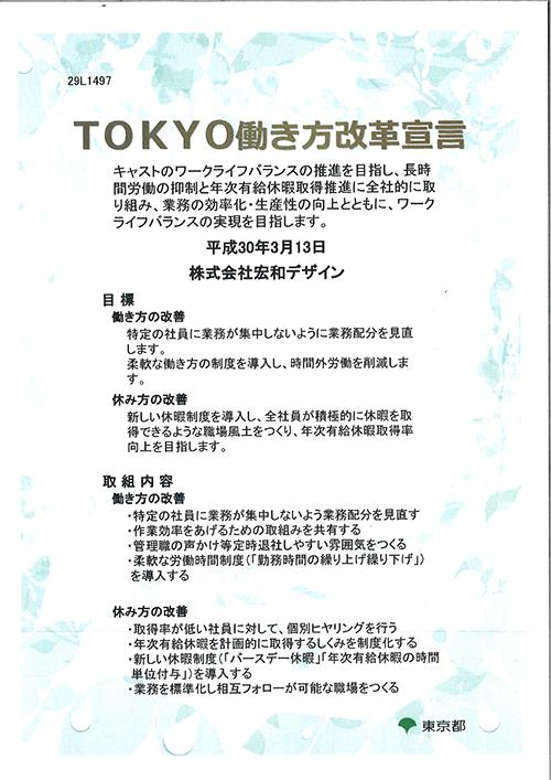 TOKYO働き方改革宣言書