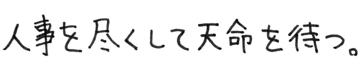 渡辺 楓河 座右の銘