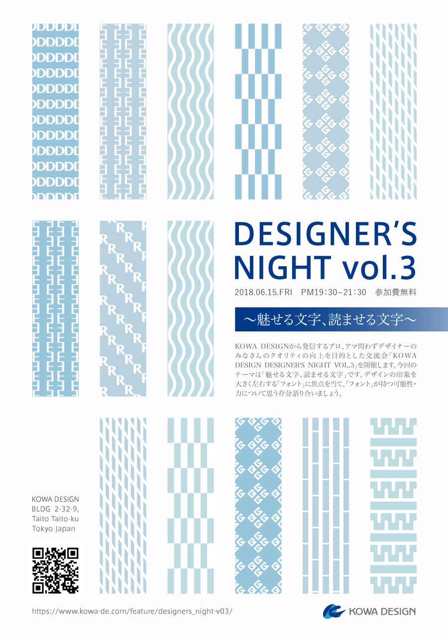 DESIGNER'S NIGHT Vol.03