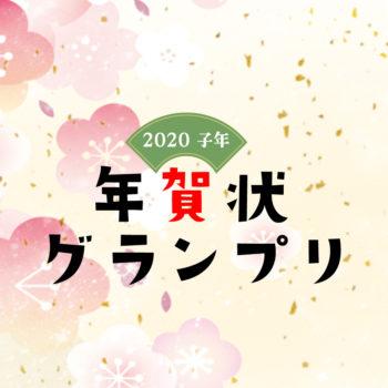 2020 子年 年賀状グランプリ 画像