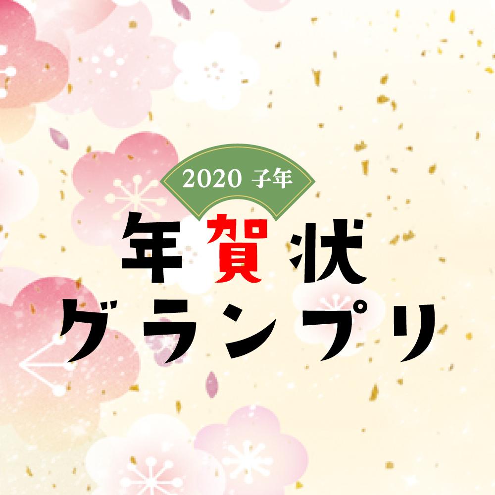 2020 子年 年賀状グランプリ