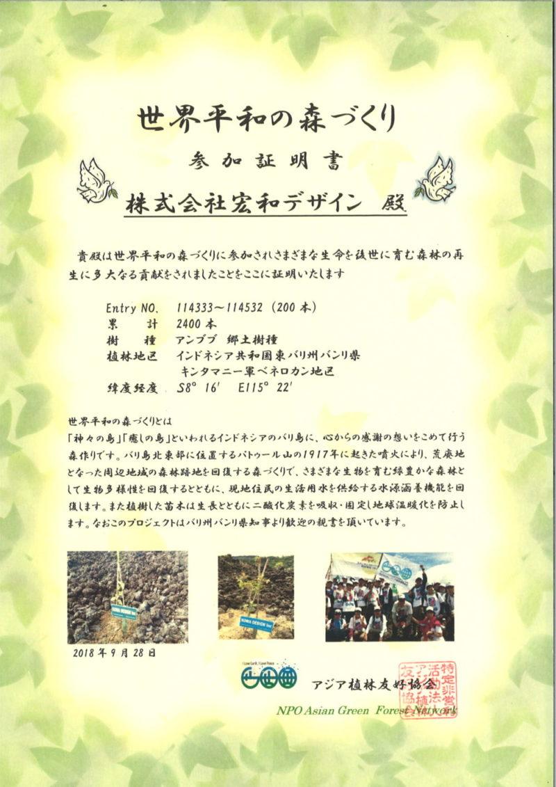 世界平和の森づくり 参加証明書