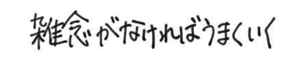 荒井 亜美 座右の銘