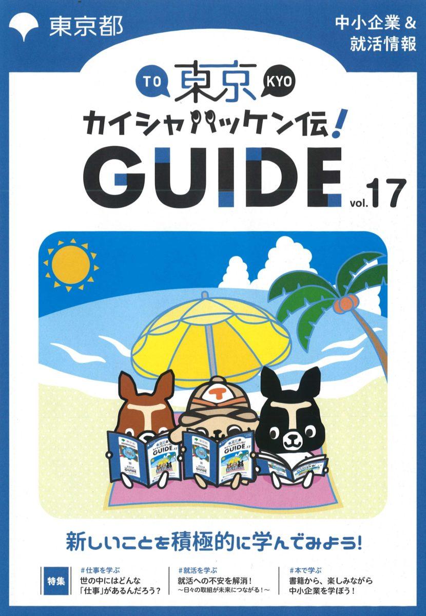 東京カイシャハッケン伝vol.17 表紙