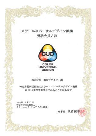 カラーユニバーサルデザイン機構賛助会員之証
