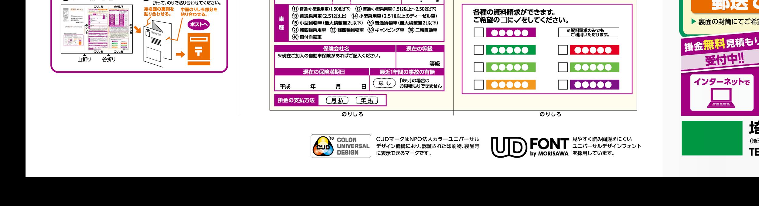 パンフレットへのCUDマーク記載イメージ