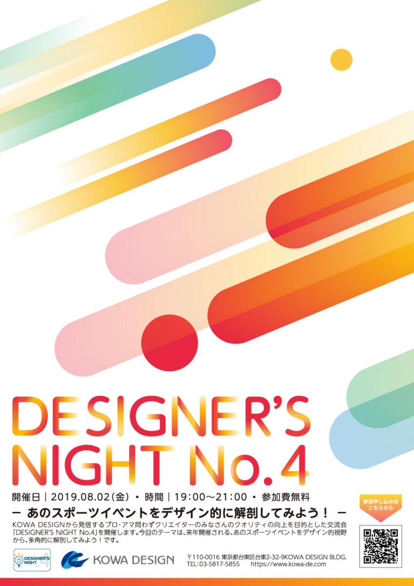 デザイナーズナイト vol.4