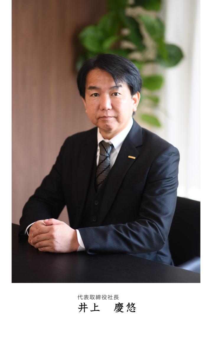 代表取締役社長 井上慶悠