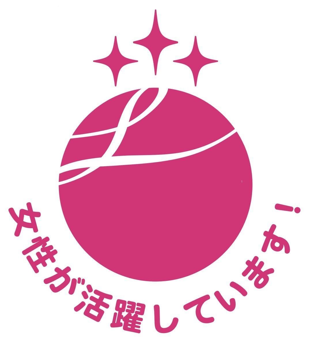 えるぼし(3つ星)
